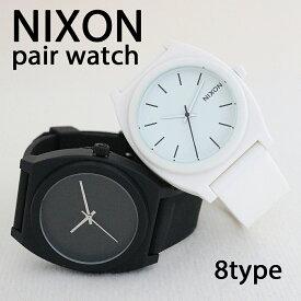 【ペア価格】ニクソン タイムテラーP 腕時計 ペアウォッチ メンズ レディース ユニセックス A119 選べる8type NIXON TIME TELLER P カップル 夫婦 彼氏 彼女 旦那 嫁 誕生日プレゼント