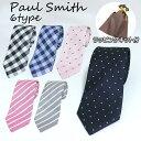 【ラッピングキット付き】ポールスミス ネクタイ メンズ ATXC-552M 選べる6color PAUL SMITH 男性 彼氏 旦那 お父さん…