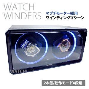 ワインダー/ワインディングマシーン2本巻きABSレザーブラック