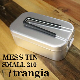 トランギア TRANGIA メスティン 飯盒 はんごう TR-210 アウトドア キャンプ バーベキュー キャンプ飯 キャンプ料理 キャンプ道具 ソロキャンパー