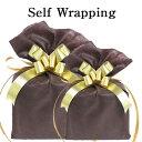 【カジュアルセルフラッピング】商品と同時購入で対応♪ブラウン不職布×ゴールドリボン仕様 お包みせず商品と一緒に…