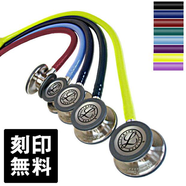 刻印無料 聴診器 リットマン クラシックIII 全16色 医療用 ダブル聴診器 Littmann Classic3 適合:一般診察 看護師 理学療法士 救急救命士 学生 クラシック3 送料無料