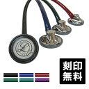 【キャッシュレス5%還元】【刻印無料】リットマン 聴診器 マスターカーディオロジー 医療用 シングル Littmann Master…