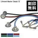 刻印無料 リットマン 聴診器 マスタークラシック II 医療用 シングル聴診器 Littmann MasterClassic2 おすすめ:一般…
