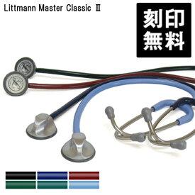 【キャッシュレス5%還元】刻印無料 リットマン 聴診器 マスタークラシック II 医療用 シングル聴診器 Littmann MasterClassic2 適合:一般診察 看護師 理学療法士 救急救命士 学生 クラシック2 名入れ 送料無料