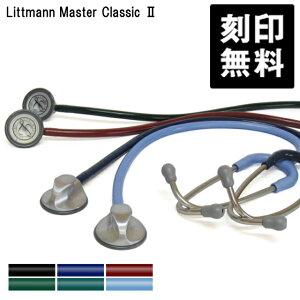 刻印無料 リットマン 聴診器 マスタークラシック II 医療用 シングル聴診器 Littmann MasterClassic2 適合:一般診察 看護師 理学療法士 救急救命士 学生 クラシック2 名入れ 送料無料