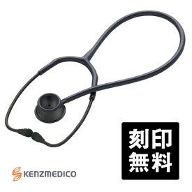 聴診器 ケンツメディコ フレアーフォネットii No.137 II ブラックエディション 【刻印無料】[KENZMEDICO 医療用]