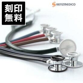 【刻印無料】ケンツメディコ 聴診器 ステレオフォネット178 [KENZMEDICO 医療用] SX 178 日本製 ステート