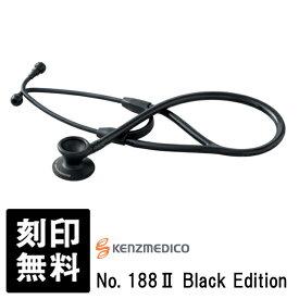 【刻印無料】ケンツメディコ 聴診器 ドクターフォネット ネオ(NEO) 188ii ブラックエディション [KENZMEDICO 医療用] No.188 II ステート