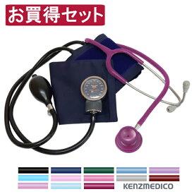 【お買い得セット】ナース セット ケンツメディコ 聴診器 フレアーフォネット No.126II アネロイド血圧計 No.500 医療用セット 看護師におすすめ 【キャッシュレス5%還元】