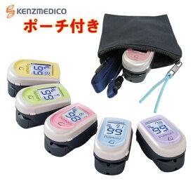 【ポーチ付】日本製 パルスオキシメーター ケンツメディコ パルモニ KM-350 看護師 おすすめ 医療機器認証 動脈血酸素飽和度・脈拍 spo2 測定器 医療 介護 ナース JIS適合 成人用 小児用