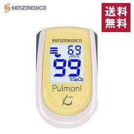 パルスオキシメーター pulmoni パルモニ KM-350 レモンイエロー 【キャッシュレス5%還元】JIS適合 血中酸素濃度計 動脈血酸素飽和度・脈拍 spo2 測定器 日本製 医療用認証 成人用 小児用 送料無料