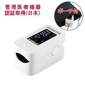 【即納・ポーチ付き】ICST パルスオキシメーター NOZOMI SO-102 SpO2 動脈血 酸素飽和度 酸素濃度計 脈拍測定 医療用 家庭用 医療機器認証(日本)取得