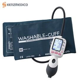【数量限定・特価】ケンツメディコ ワンハンド電子血圧計 レジーナ ii KM-370 II /C ウォッシャブルカフ Mサイズ付 KENZMEDICO 医療用 通信機能付き 送料無料
