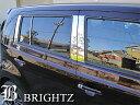 【 BRIGHTZ bB QNC 20系 QNC20 QNC21 QNC25 超鏡面メッキピラーパネルカバー 8PC バイザー有用 】 【 PIL−SIL−008 】