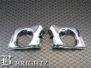 【 BRIGHTZ クラウンハイブリッド 210 前期 メッキフォグライトカバー Bタイプ 】 【 FOG−COV−107 】
