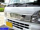 【 BRIGHTZ NT100クリッパートラック DR16T メッキフロントグリルカバー 】 【 GRI−ETC−066 】