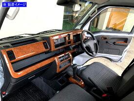 【 BRIGHTZ ハイゼットトラック S500P S510P インテリアパネルセット 11PC ウッド調 】 【 WOOD−PAN−009 】 S500 S510 S 500 510
