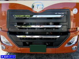 【 BRIGHTZ UDトラックス クオン 超鏡面ステンレスメッキフロントグリルモール 3PC 】 【 TRUCK−L−067 】 日産 UD トラックス