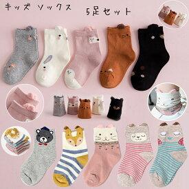 ソックス 女の子 靴下 キッズ 5足セット 3D立体 可愛い ソックス 動物柄 通学 通園 登園 女の子 子供 カラーフル 棉100%
