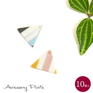 [PA73] 10個入 アクセサリーパーツ チャーム プラスチック 三角 素材 材料 ハンドメイド パーツ 部品 イヤリング ピアス ネックレス