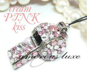 ホイッスルストラップ笛ストラップ◆『cream PINK kiss』◆スワロフスキークリスタル(シルバー台)防犯や災害・緊急時に役立つ♪リールキーに付けてもOK♪
