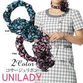 ユニレディ=事務服コサージュリボン*ブルーとピンクの2色
