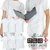 医療用/半袖スクラブジャケット[男用女用]