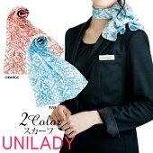 ユニレディ=事務服スカーフ*ブルー・オレンジの2色