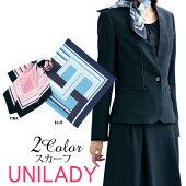 ユニレディ=事務服スカーフ*ブルー・ピンクの2色