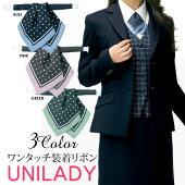 ユニレディ=事務服スカーフリボン*ブルー・ピンク・グリーンの3色