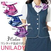 ユニレディ=事務服スカーフリボン*ブルー・ピンク・パープルの3色