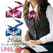 ユニレディ=事務服スカーフリボン*ブルーとピンクの2色