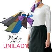 ユニレディ=事務服スカーフ*ブルー・パープル・グレイの3色