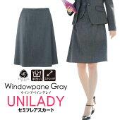 ウール素材のグレイ(GRAY)事務服セミフレアスカート