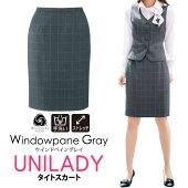 ウール素材のグレイ(GRAY)事務服タイトスカート