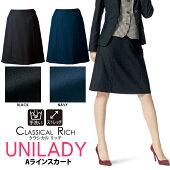 ウールリッチの上質素材のAラインスカート