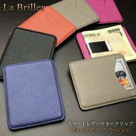 マネークリップ エルメスなどハイブランド も使用する高級革『ヴォーエプソン』製 カードケース ミニ財布 札ばさみ 二つ折り 送料無料 プレゼント ギフト メンズ レディース