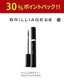 【DEAL】 ブリリアージュ/BRILLIAGE/ラッシュデザイナー・ビルドアップマスカラ(ウォータープルーフタイプ/ウォッシャブルタイプ)【beautyd20】