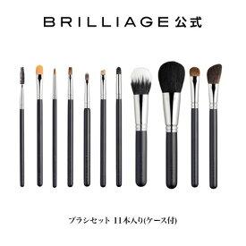 ブリリアージュ/BRILLIAGE/ブリリアージュ ブラシセット 11本入り(ケース付)