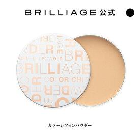 ブリリアージュ/BRILLIAGE/カラーシフォンパウダー
