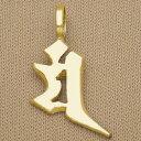 守護梵字 マン 卯(うさぎ) 文珠菩薩(もんじゅぼさつ) ペンダント ネックレス シルバー ゴールド お守り プレゼント