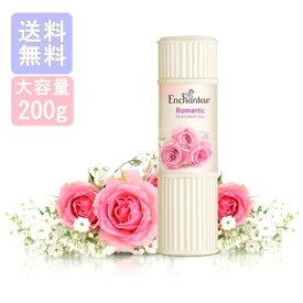 【送料無料】 Enchanteur Perfumed Talc 「Romantic」 アンシャンター パフュームボディーパウダー タルク お得な 大容量 200g