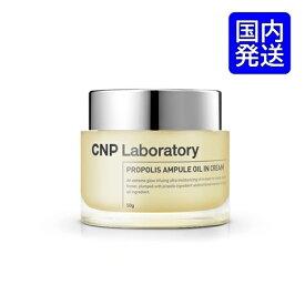 国内発送 CNP Laboratory プロポリス アンプル オイル イン クリーム PROPOLIS AMPULE OIL IN CREAM 50ml /スキンケア 保湿 美肌 肌荒れ