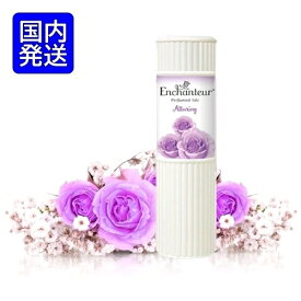 Enchanteur Perfumed Talc 「Alluring」 アンシャンター パフュームボディーパウダー タルク 100g