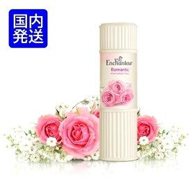 Enchanteur Perfumed Talc 「Romantic」 アンシャンター パフュームボディーパウダー タルク 100g