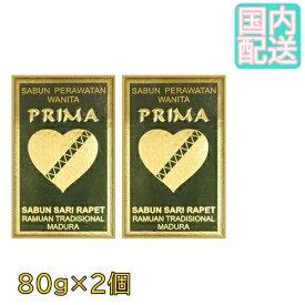 【国内発送】PRIMA SABUN SARI RAPET SOAPプリマ サリラペソープ 80g×2個SETジャムウ石鹸 サリラペ ジャムウ PHケア PH デリケートゾーン バリコスメ ラブソープ