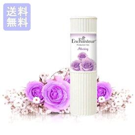 【送料無料】 Enchanteur Perfumed Talc 「Alluring」 アンシャンター パフュームボディーパウダー タルク 100g