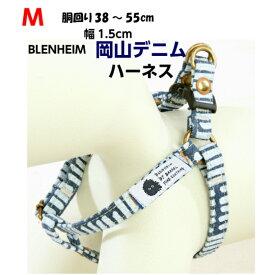 倉敷BLENHEIM 岡山デニムハーネスMサイズ※丈夫なダブルリング犬用胴輪Mサイズ/幅15mm胴回り38〜55cmランダムなストライプ