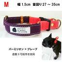 (M) 首輪 倉敷帆布 犬首輪 日本製 手作り 帆布 カラ— キャンバス バイカラー ダブルリング バーミリオン×グレープ …